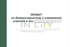 proekt_blagoustroistva_i_ozeleneniya_uchastka_3_11