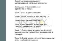 proekt_blagoustroistva_i_ozeleneniya_uchastka_3_12