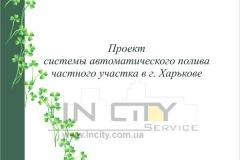 proekt_sistemy_avtomaticheskogo_poliva_19_23